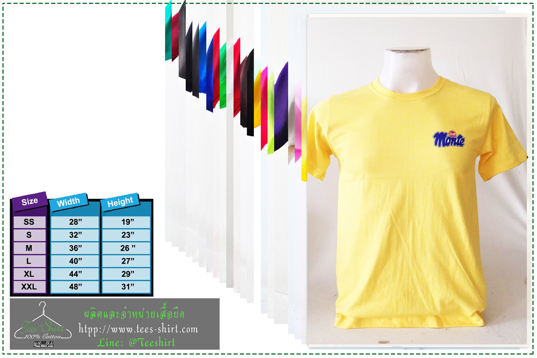 เสื้อยืดโฆษณา5